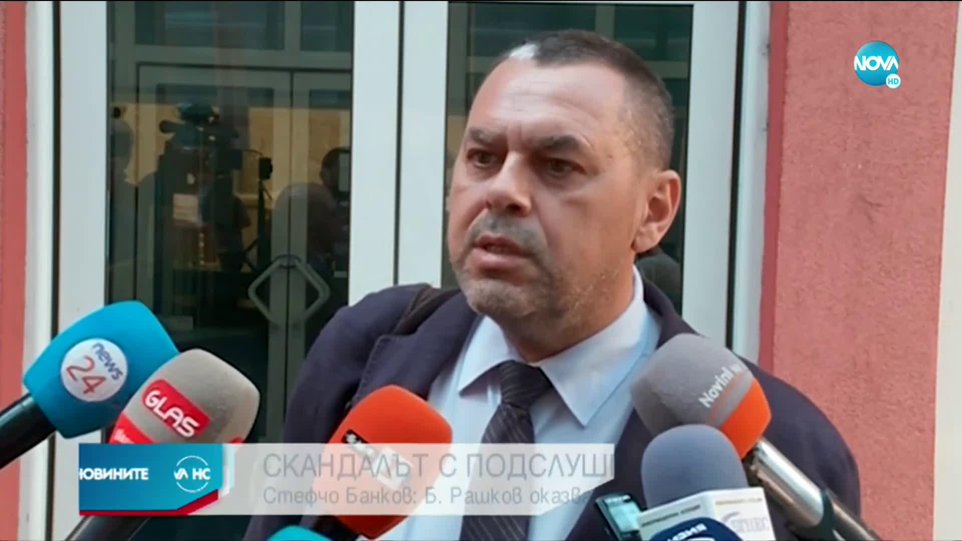 """Стефчо Банков: """"Вътрешна сигурност"""" не е подслушвала политици"""