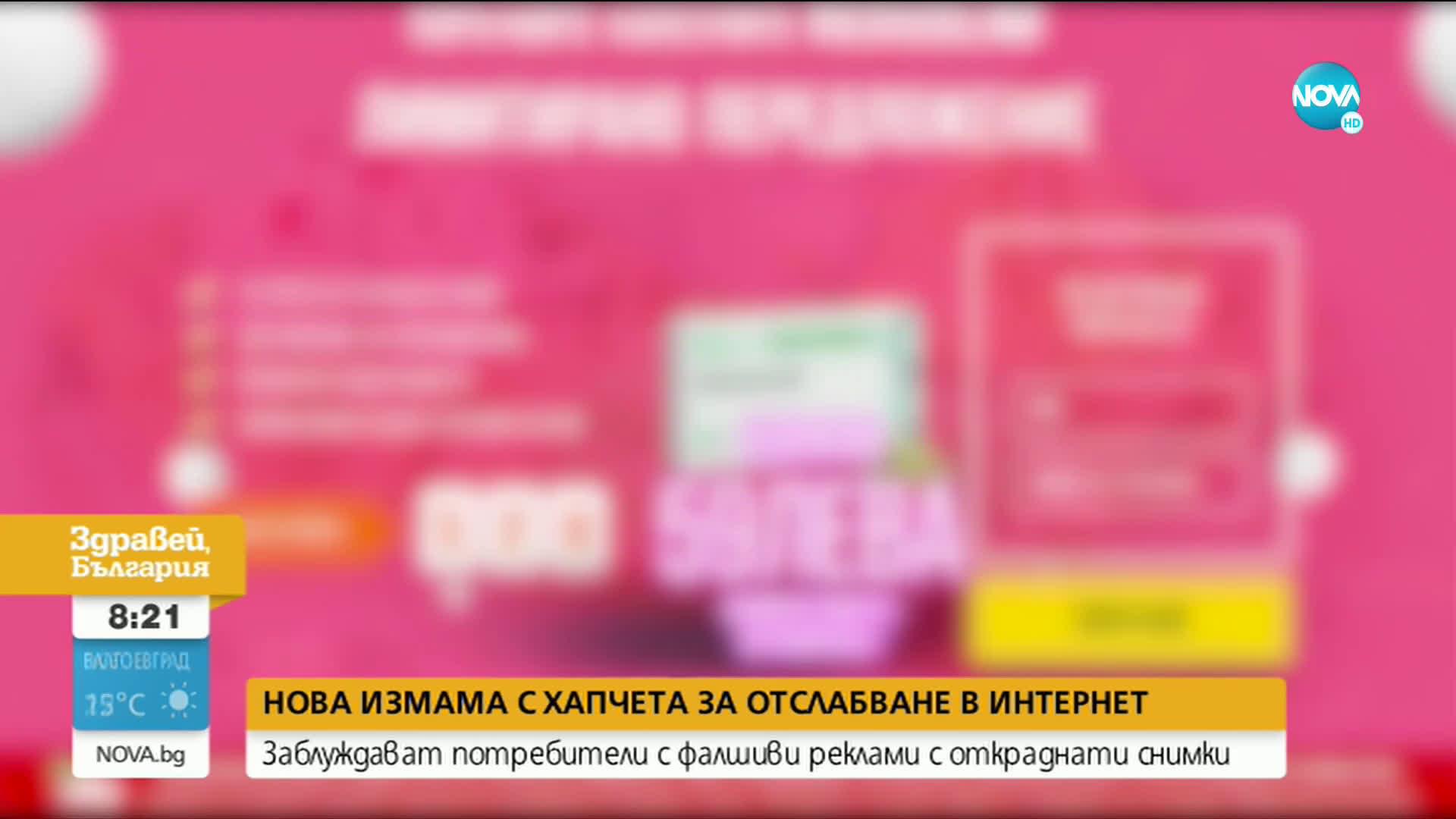 """""""НА ТВОЯ СТРАНА"""": Нова измама с хапчета за отслабване в интернет"""