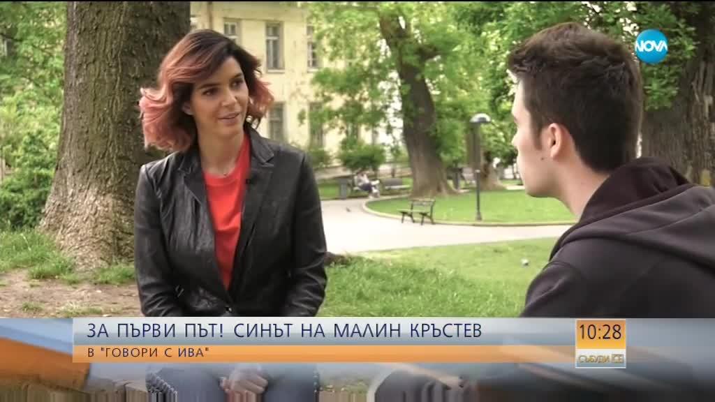 Синът на Малин Кръстев пред Ива Софиянска - Божкова