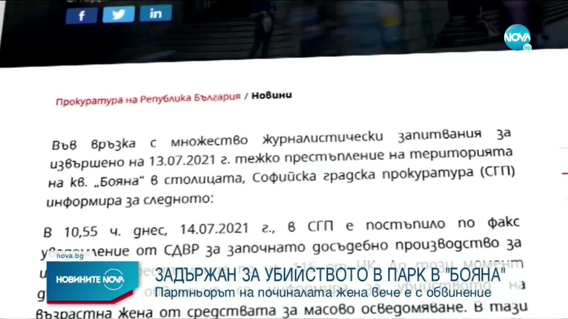 """Заподозреният за убийството в """"Бояна"""" - осъждан за побой над жертвата преди години"""