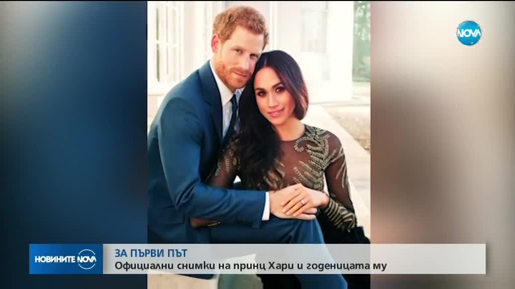 Първите годежни снимки на Принц Хари и Меган Маркъл