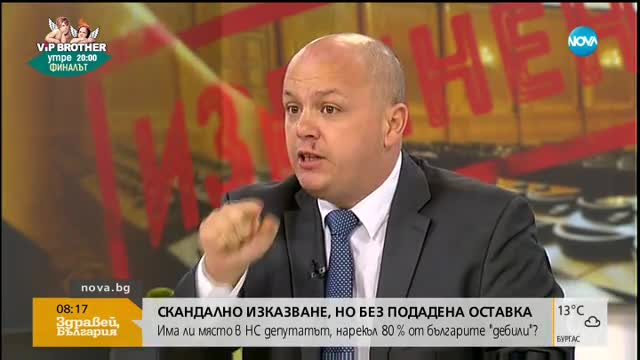 Депутат от БСП: Не виждам причина Иво Христов да подаде оставка