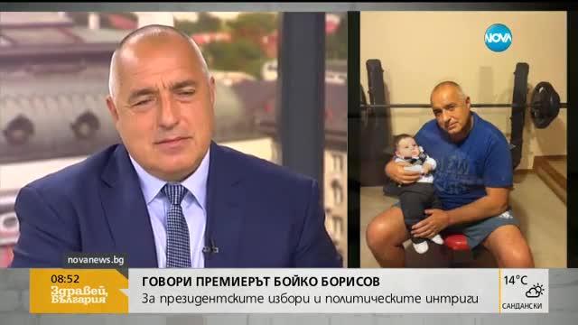 Бойко Борисов за внучето си