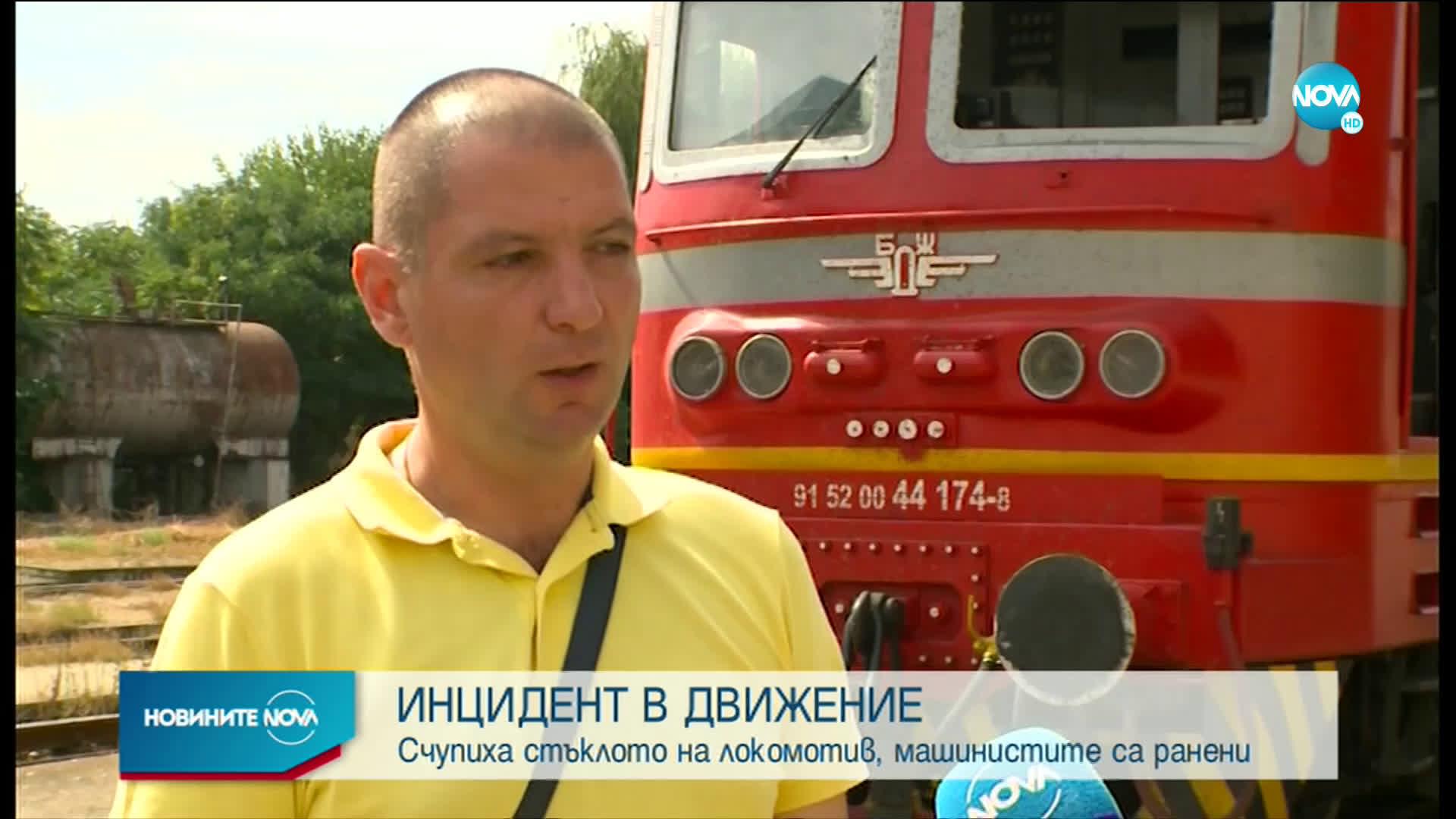 Двама пострадали при вандалска атака срещу влак край Септември