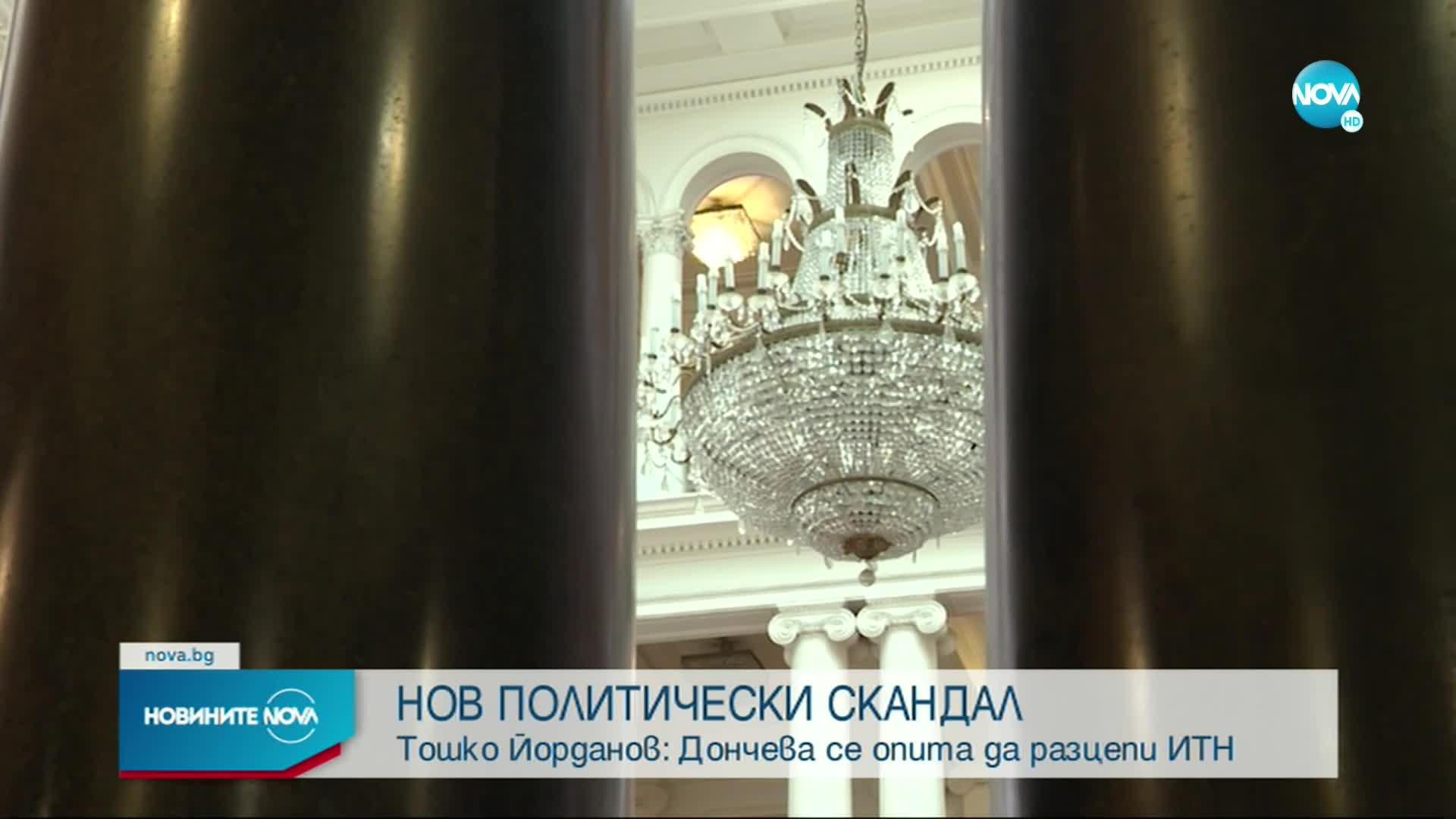 Нов политически скандал: Опитвала ли е Татяна Дончева да разцепи ИТН