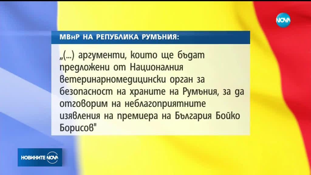 Румъния с остра реакция заради изказване на Бойко Борисов