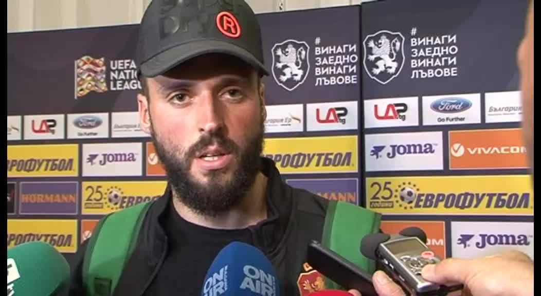 Василев: Тук съм гледал големи мачове на България, а сега…