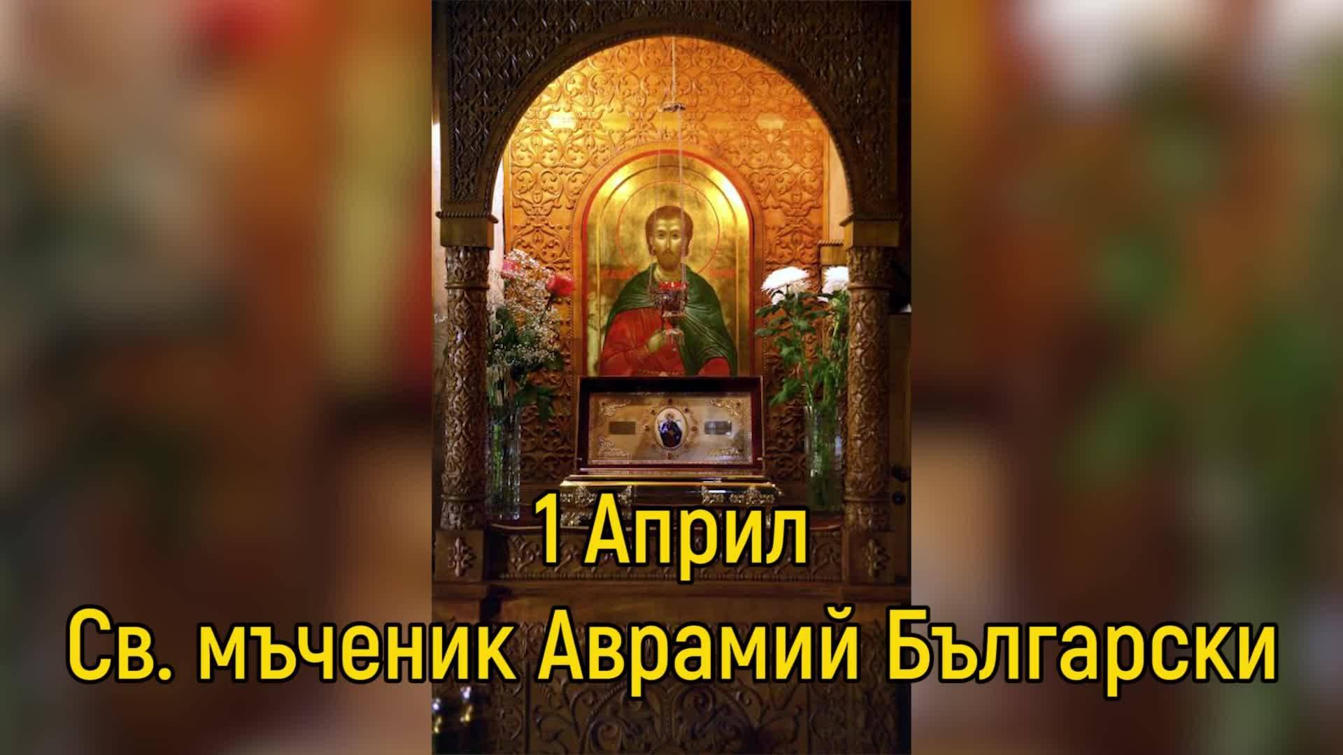 1 Април - Св. мъченик Аврамий Български