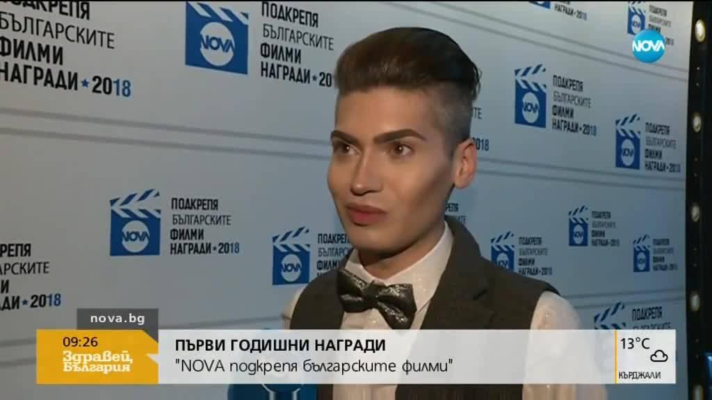 """ПЪРВИ ГОДИШНИ НАГРАДИ: """"NOVA подкрепя българските филми"""""""