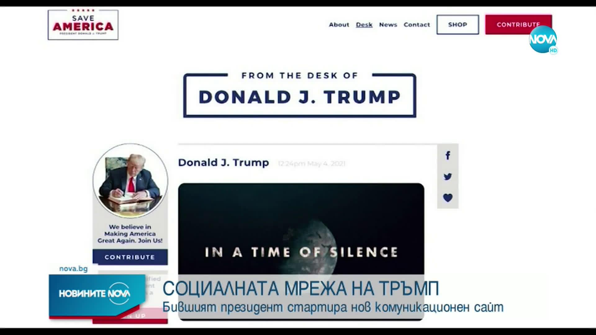 СОЦИАЛНАТА МРЕЖА НА ТРЪМП: Бившият президент стартира нов комуникационен сайт