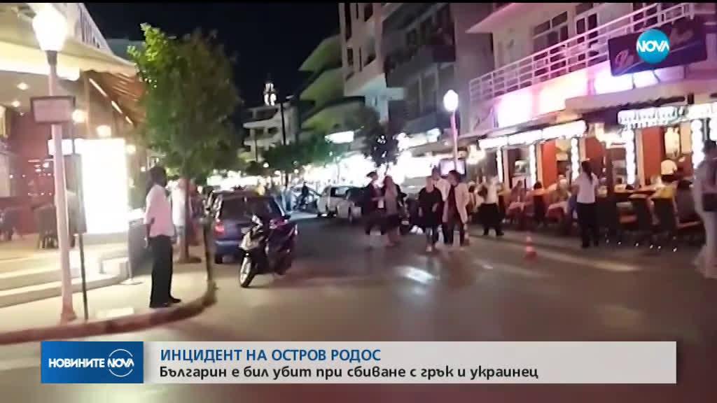 Арестуваха двама мъже, убили българин на остров Родос