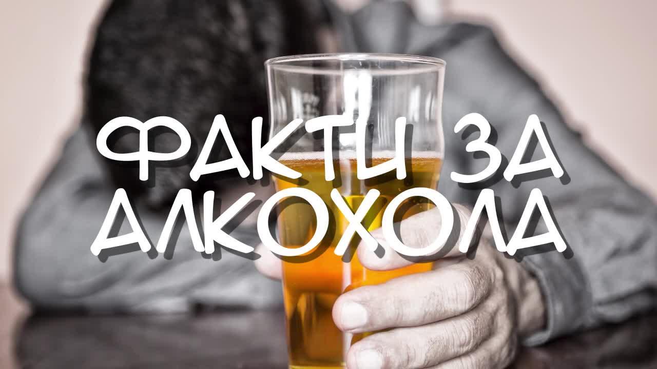 Факти за алкохола