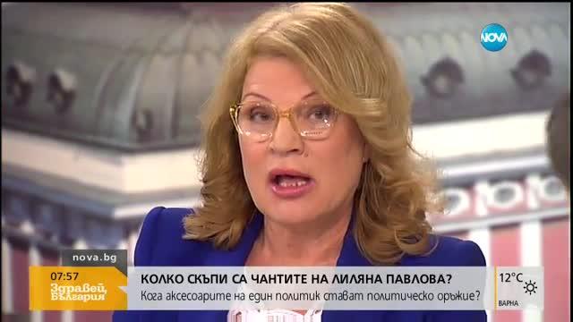 Спорът за чантите на Павлова - кризисен пиар или политическо оръжие?