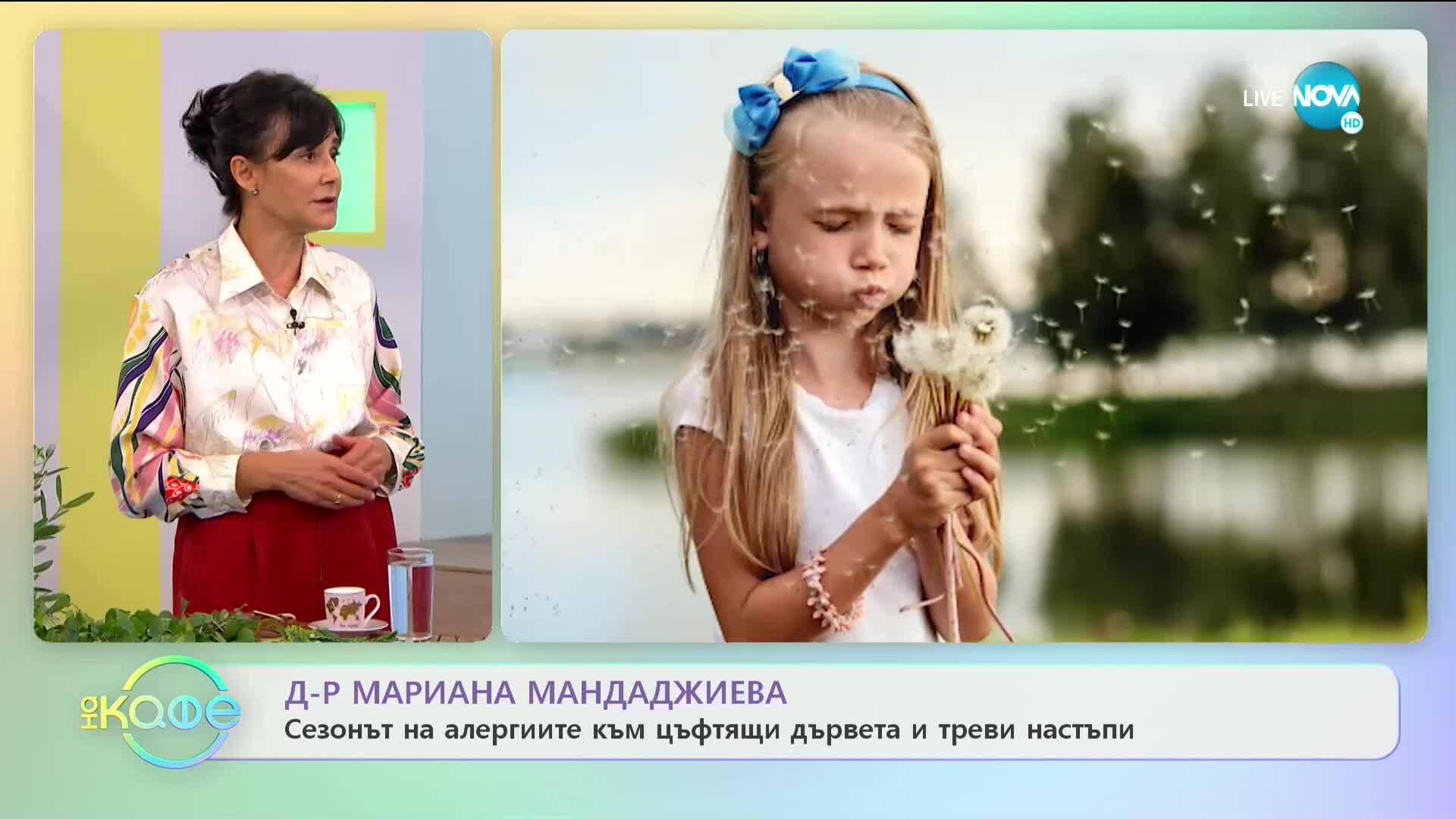 """Д-р Мариана Мандаджиева: За алергичните ринити и видовете полени - """"На кафе"""" (20.05.2020)"""