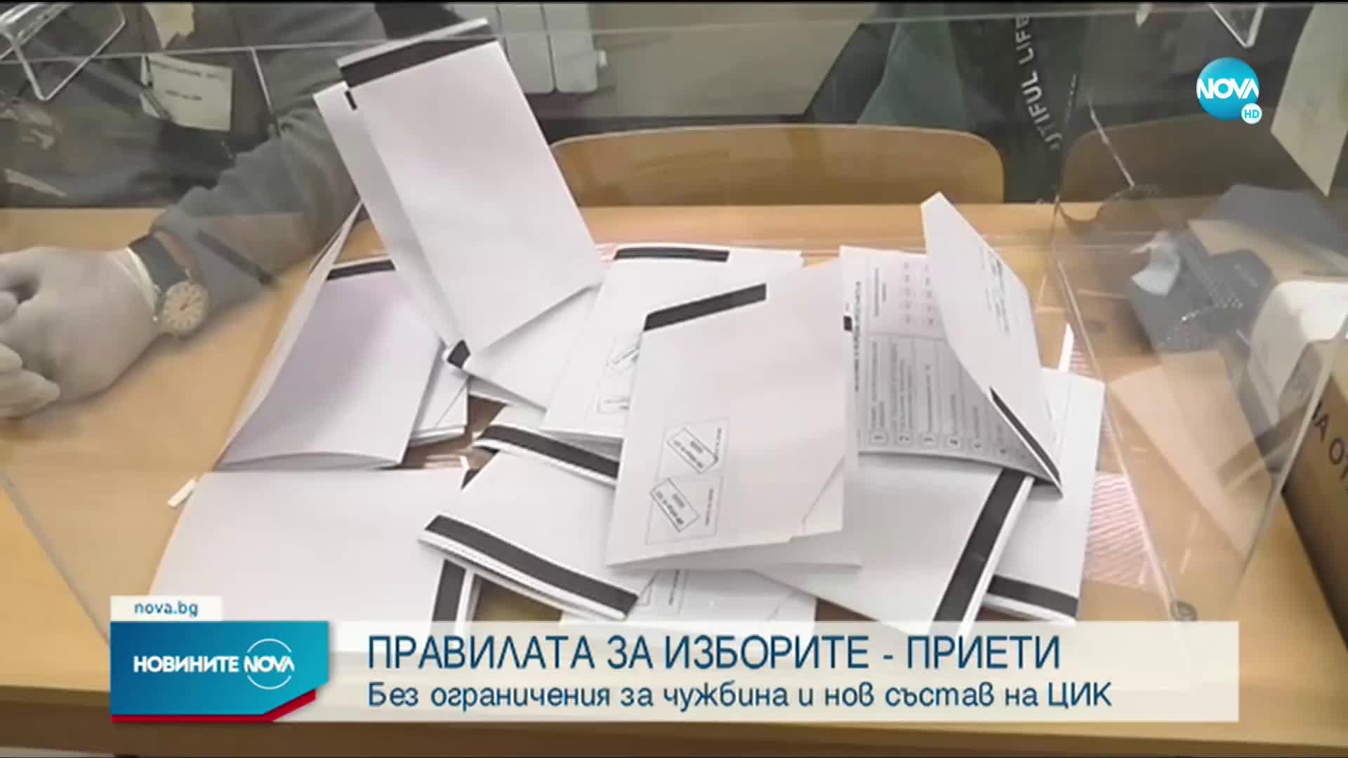 Промените в Изборния кодекс отново скараха депутатите