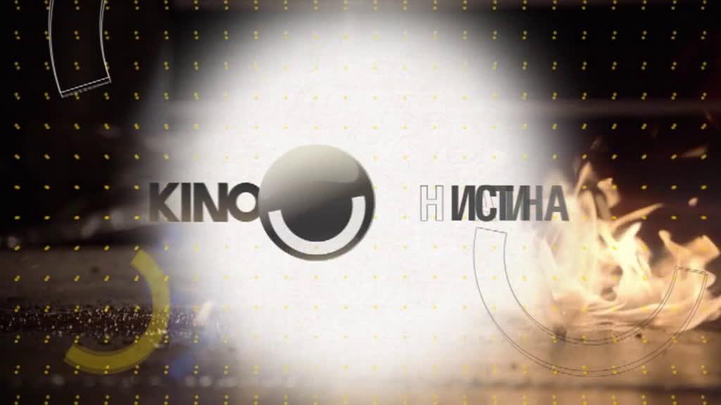 """""""Обичайните заподозрени"""" на 12 октомври, понеделник от 21.00 ч. по KINO NOVA"""