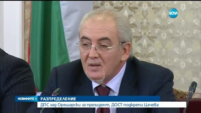 ДПС зад Орешарски за президент, ДОСТ подкрепи Цачева