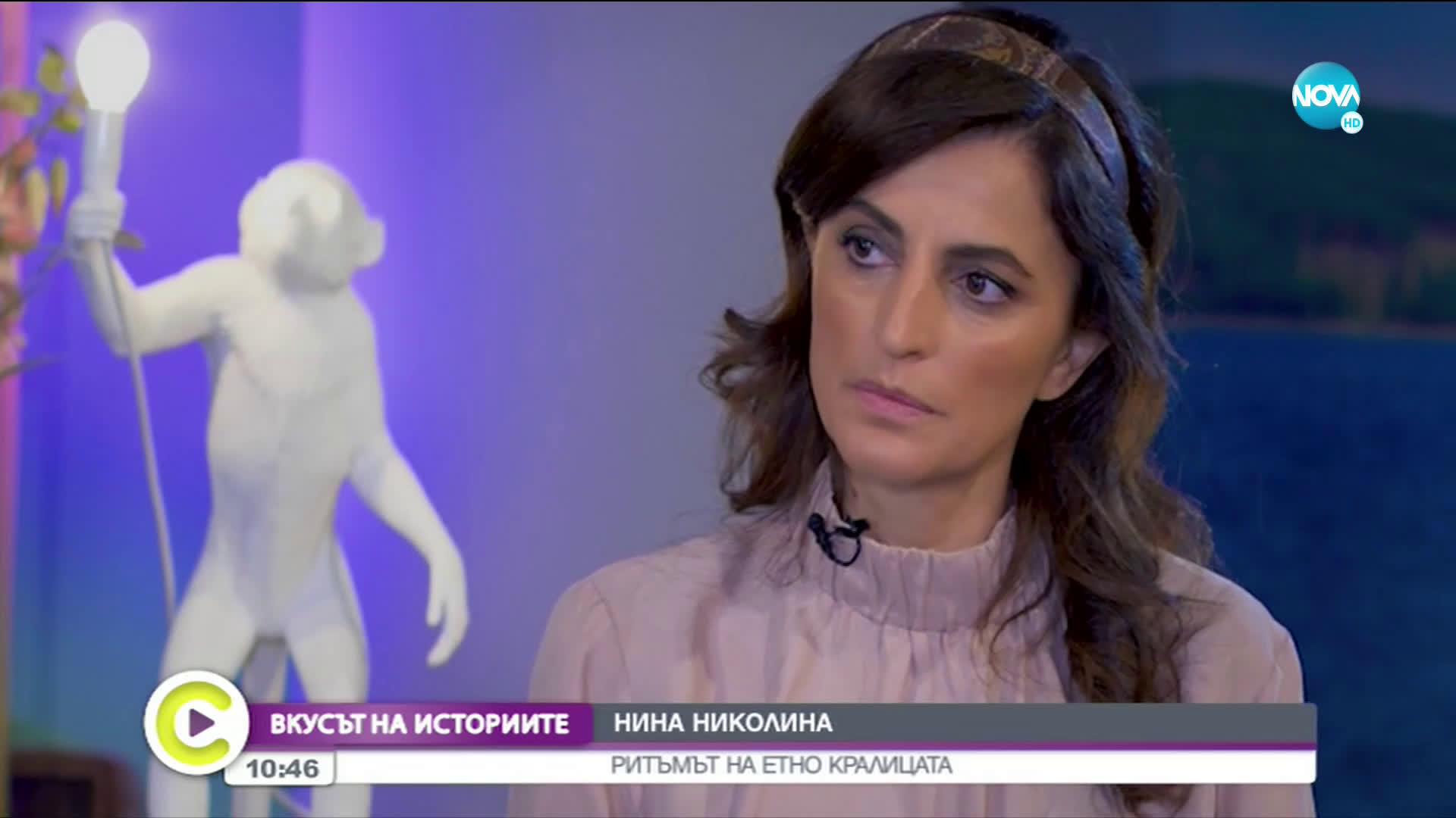 """""""Вкусът на историите"""": Етно кралицата Нина Николина"""