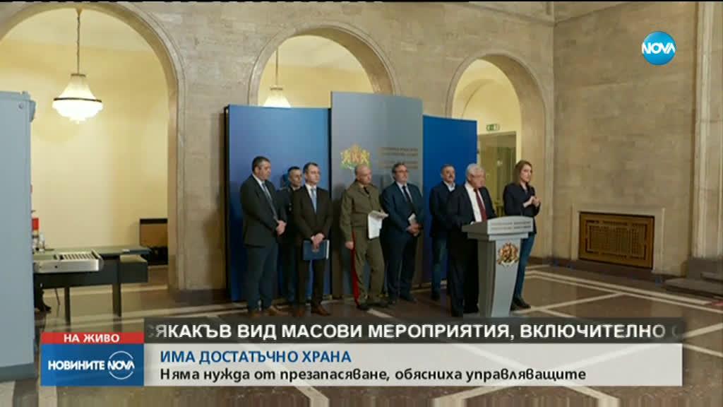 ДО 29 МАРТ: Само хранителни магазини, аптеки и дрогерии ще работят в цяла България
