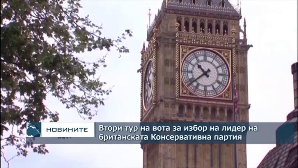 Втори тур на вота за избор на лидер на британската Консервативна партия
