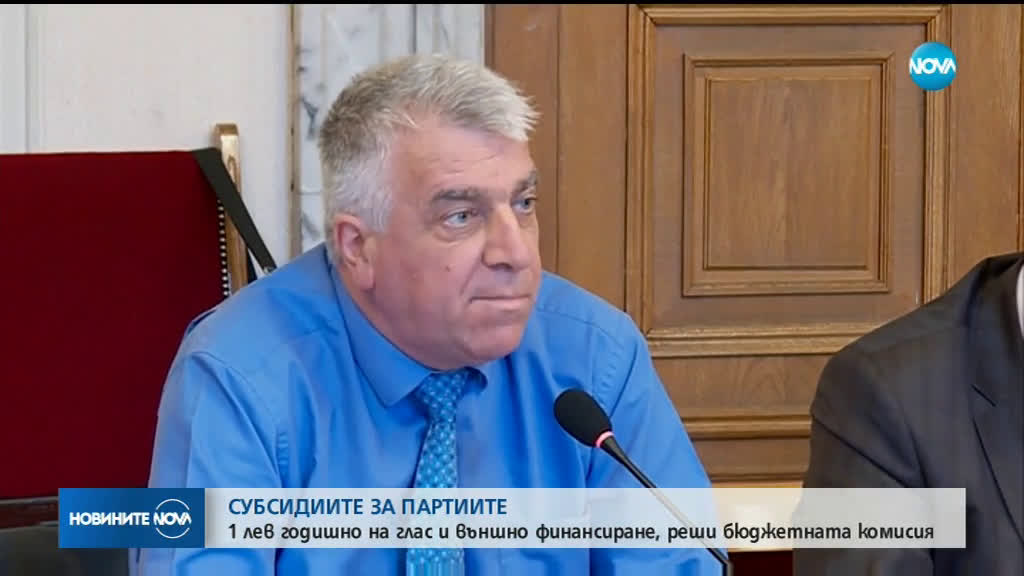 Бюджетната комисия намали на 1 лев парите за партиите