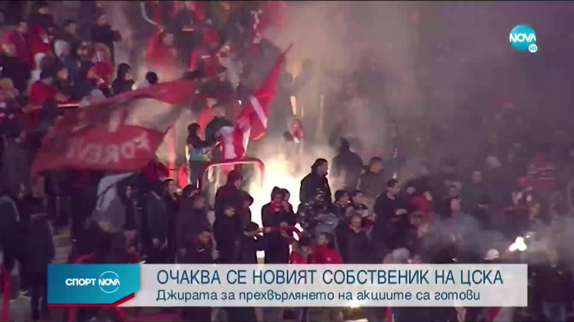 ЦСКА може да има нов собственик след 3 дни