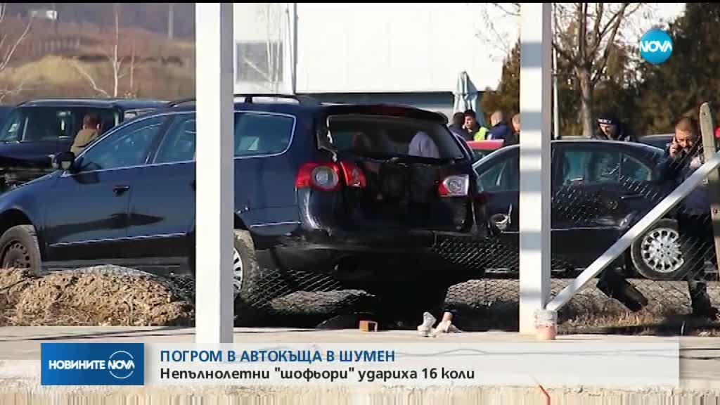 Тийнейджъри потрошиха 16 коли в автокъща в Шумен