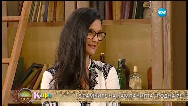 Евелина Павлова разкрива каква инициатива готви по повод 24 май - На кафе (23.05.2017)