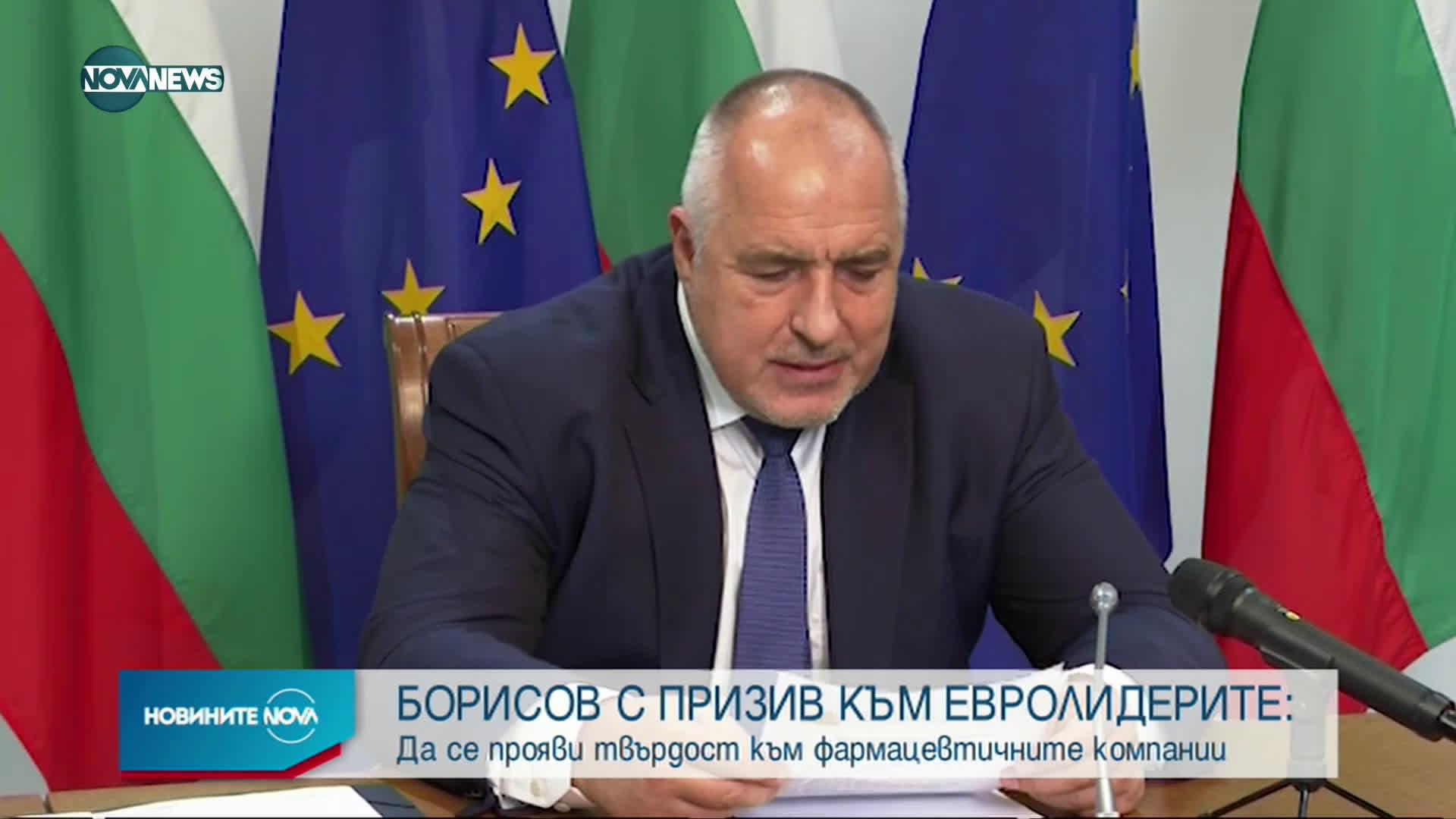 Борисов: Трябва да сме максимално твърди с фармацевтичните компании