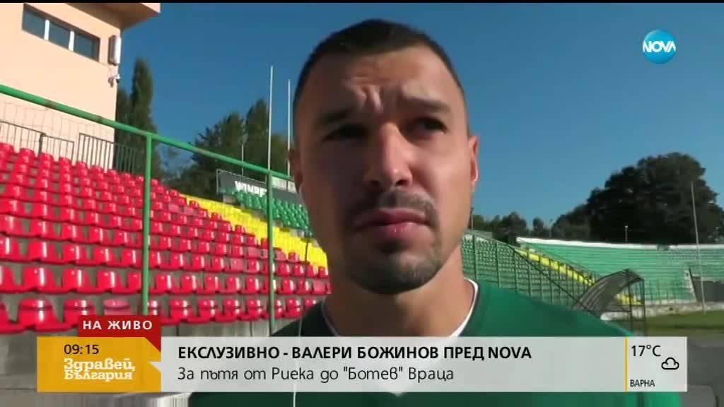 Божинов: Няма срамно да играя във Враца, тук е като Ню Йорк