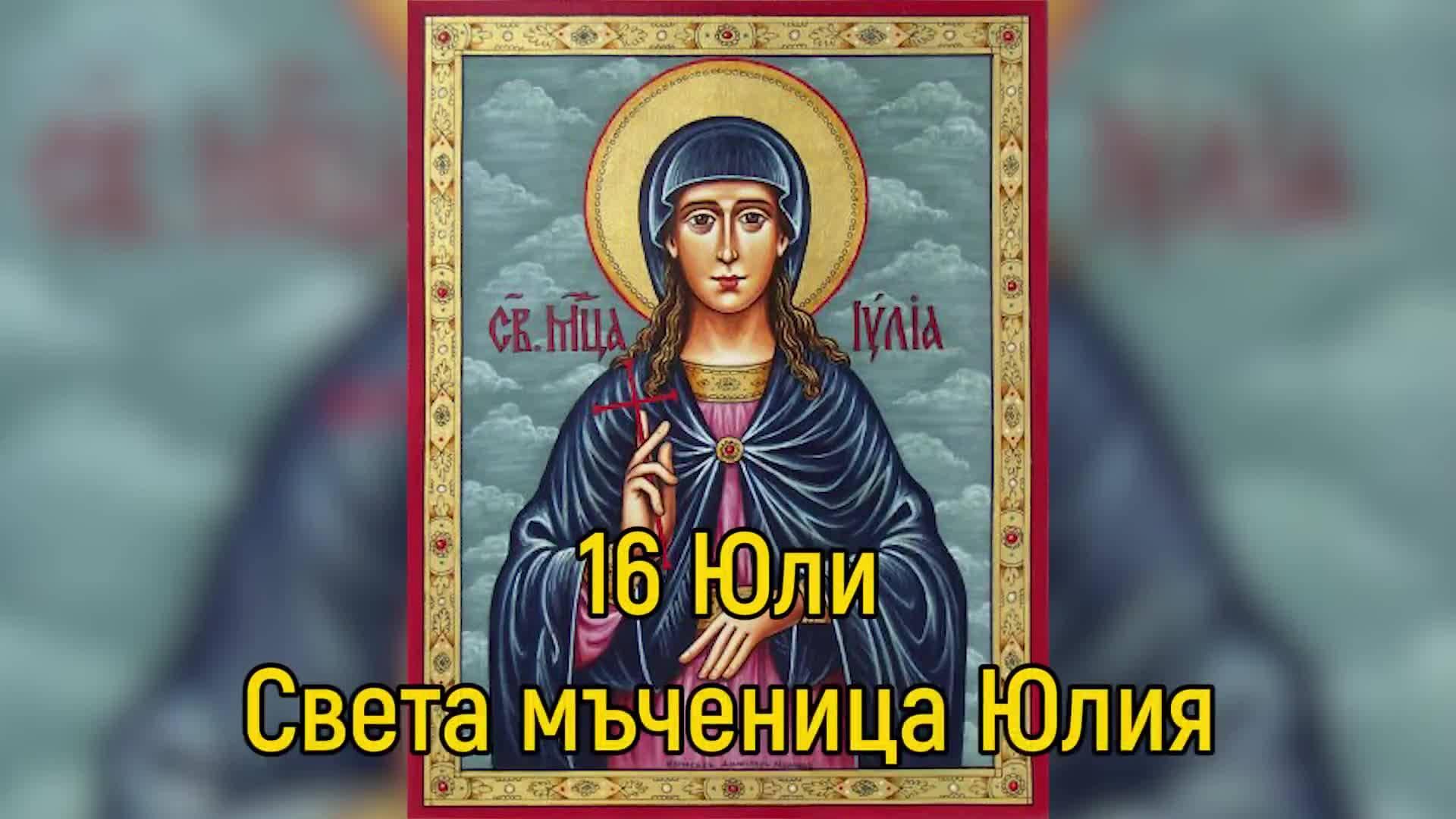 16 Юли - Света мъченица Юлия