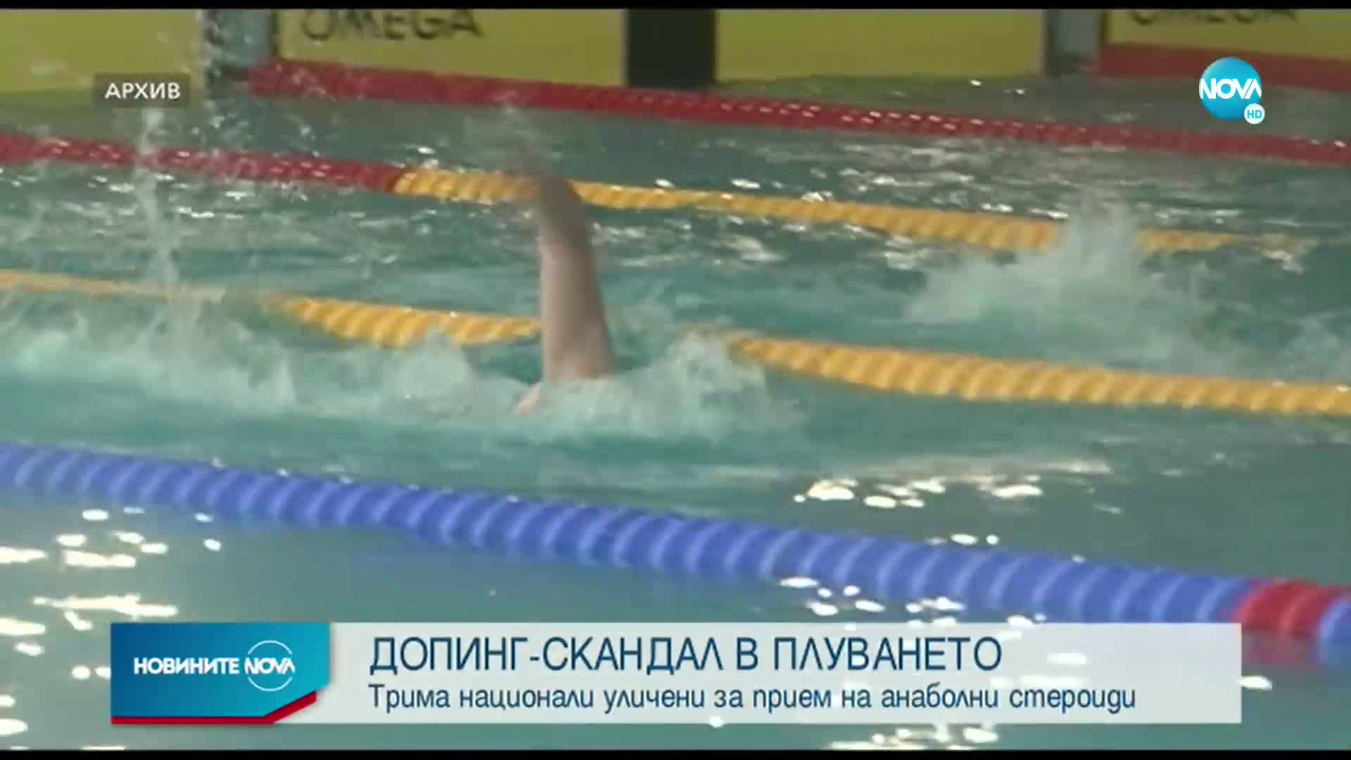 Хванаха трима национали по плуване с допинг (ВИДЕО)