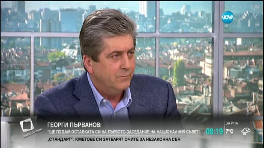 Първанов за подкрепата за дълга: Сериозна грешка, ще подам оставка