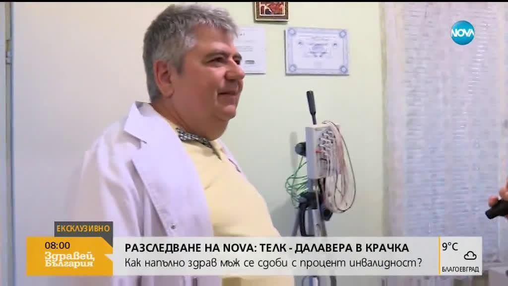 """""""Темата на NOVA в аванс"""": Как здрав мъж стана инвалид по документи?"""