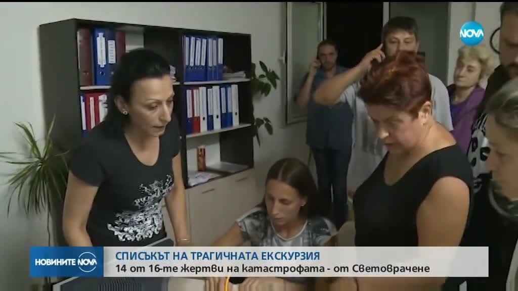 14 от 16-те жертви на катастрофата са от село Световрачене