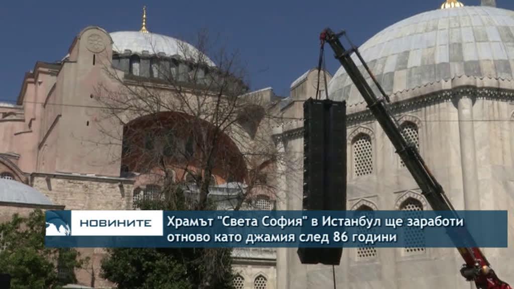 """Храмът """"Света София"""" в Истанбул ще заработи отново като джамия след 86 години"""
