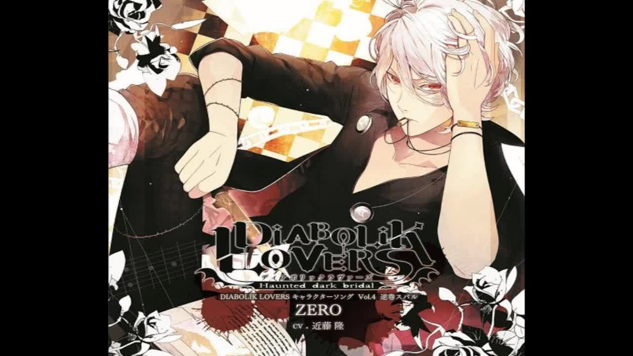 Diabolik Lovers - Subaru Sakamaki - Zero full song Vbox7