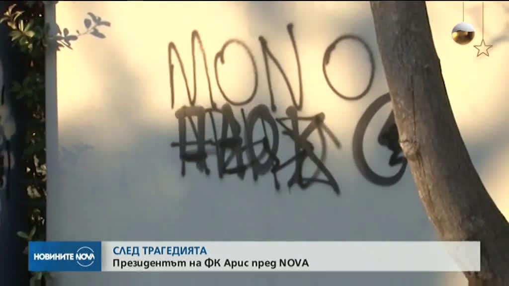 Гръцки медии: Кола е убила българина в Солун