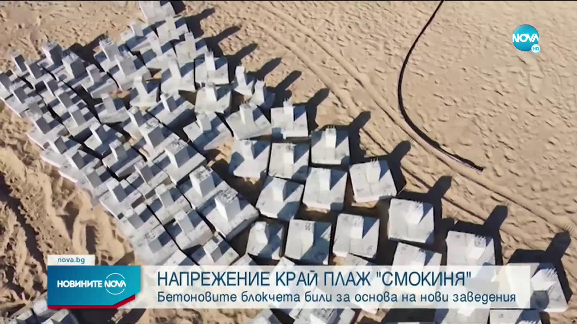 """Бетоновите блокчета на плаж """"Смокиня"""" били за основа на нови заведения"""
