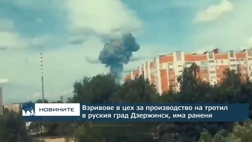 Десетки ранени при взрив в завод в Русия