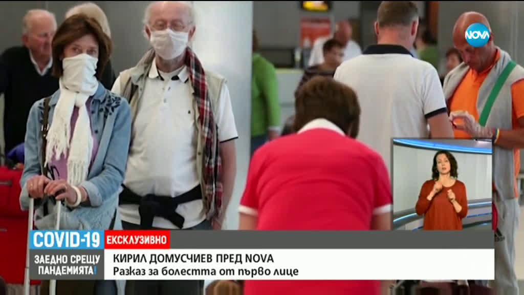 Домусчиев пред NOVA: Разказ за COVID-19 от първо лице