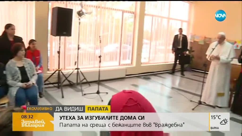 """Папата в бежанския център във """"Враждебнa"""""""
