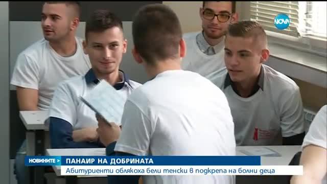 Абитуриенти с бели тениски в подкрепа на децата с хемофилия