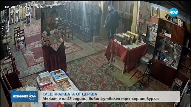 Откриха кой ограби храма към приюта на отец Иван
