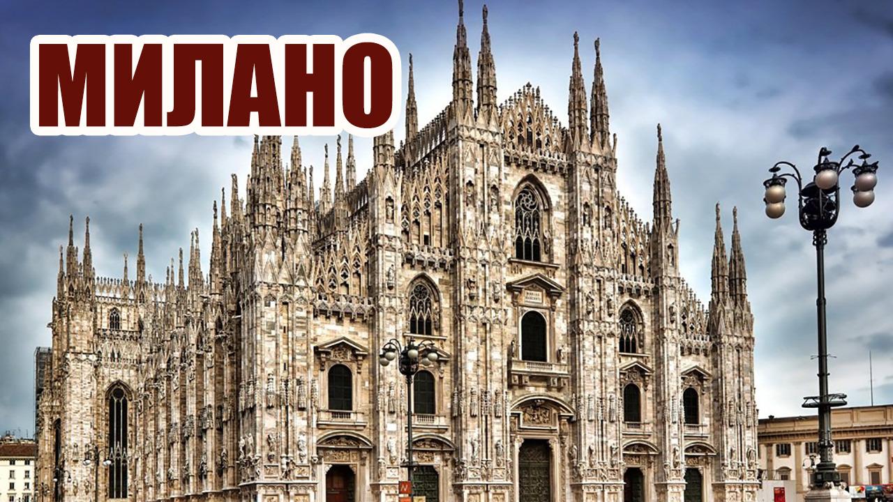 Другата Италия: Милано - световната столица на модата