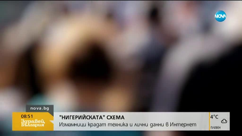 ПРОВЕРКА НА NOVA Измамни�и а�ак�ва� ���гов�и в ин�е�не� п�ез ниге�ий�ки номе�а ВИДЕО Vbox7
