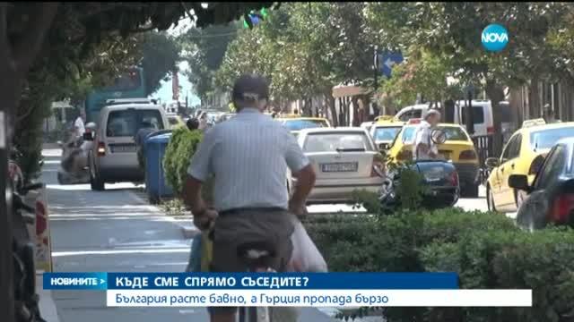 Българската икономика расте бавно, a гръцката пропада бързо