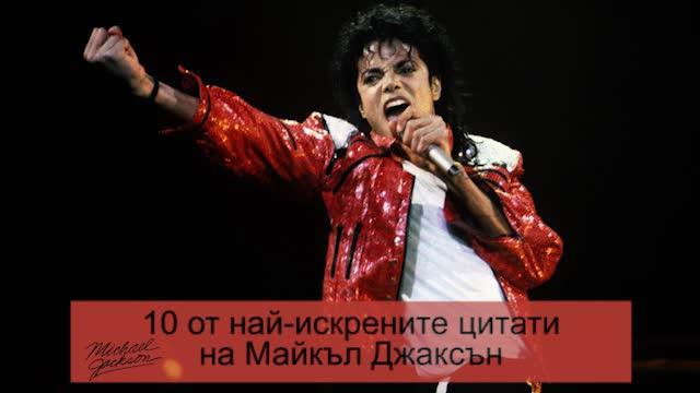 10 от най-искрените цитати на Майкъл Джаксън