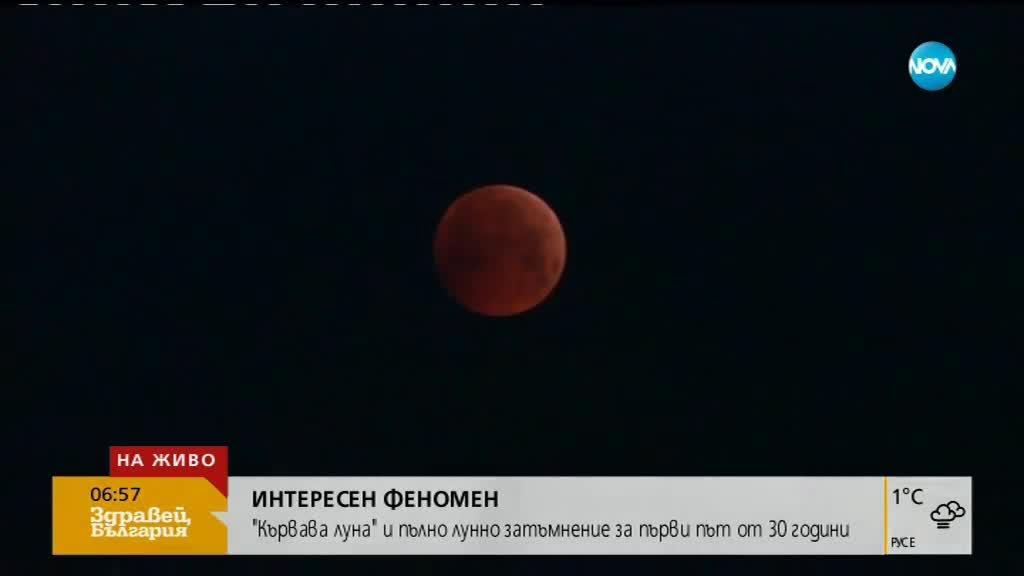 Наблюдаваме първото пълно лунно затъмнение за годината