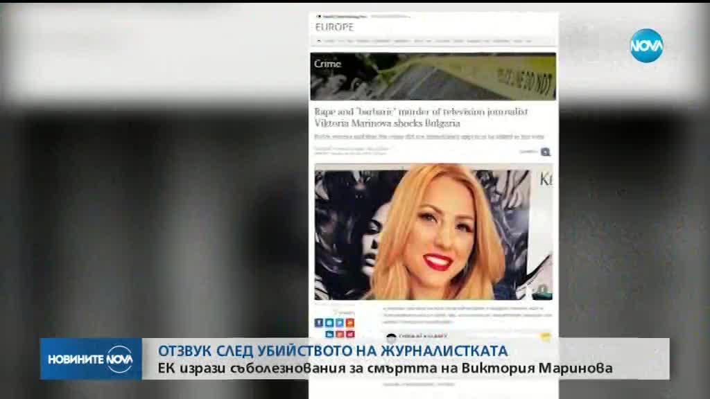 Все още няма задържан за убийството на Виктория Маринова